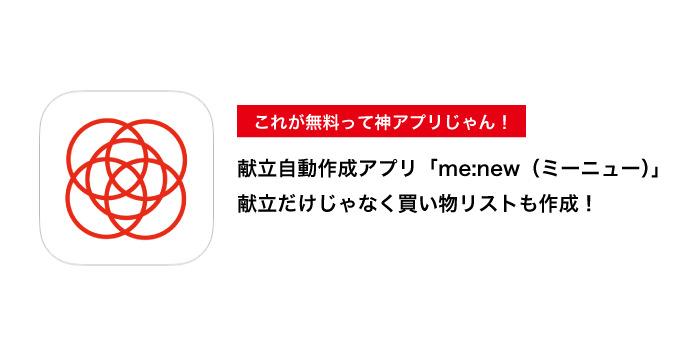 Iphoneapp menew