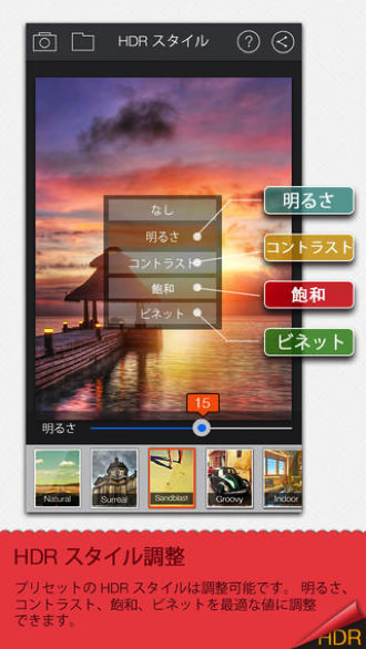 Iphoneapp sale fotor hdr 4