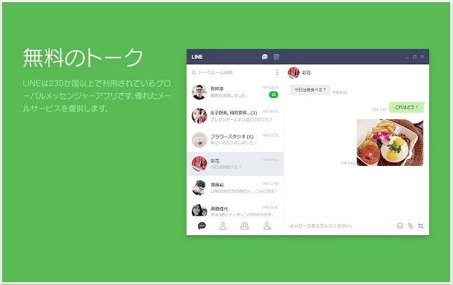 LINEのChromeアプリが登場!ChromeからLINEが可能、独自機能も追加