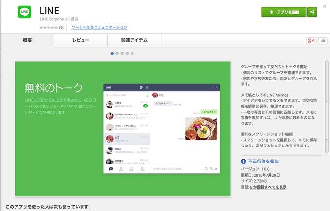 Line chrome app 1