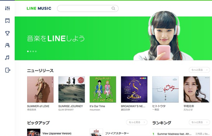 Line music browser 1