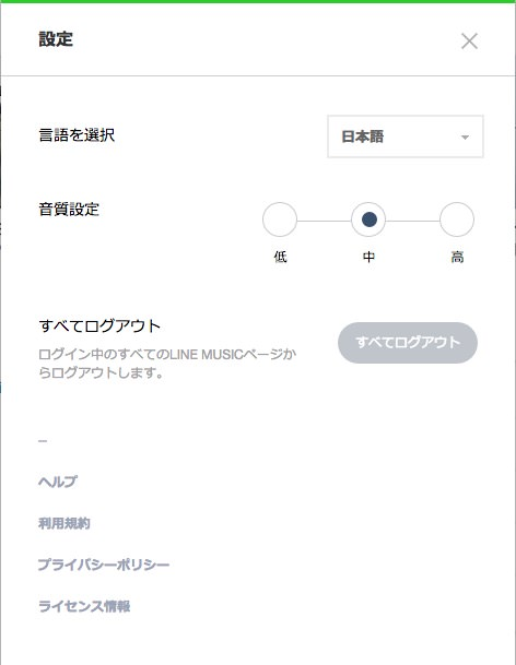 Line music browser 3
