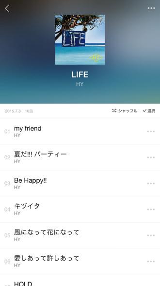 Line music offline cache 1