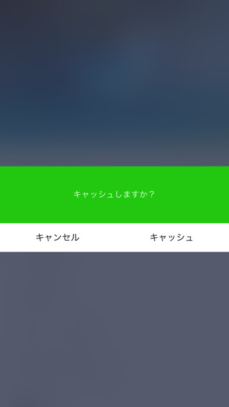 Line music offline cache 3