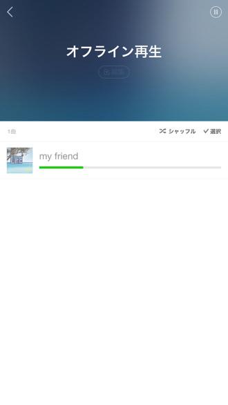 Line music offline cache 4