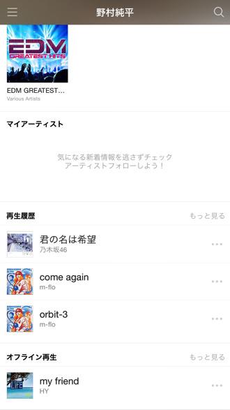 Line music offline cache 5