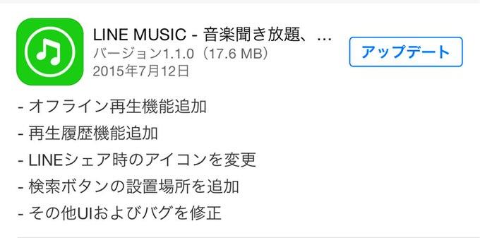 Line music offline cache