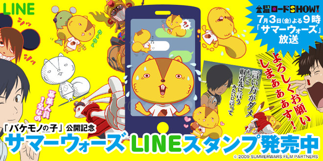 Line stamp summerwars