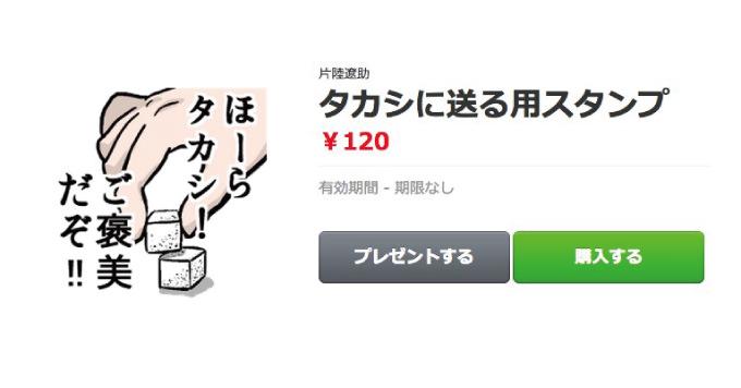 Line stamp takashi 1