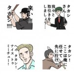line-stamp-takashi-2