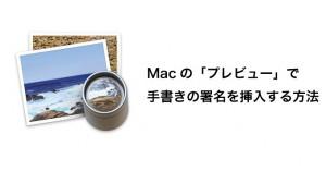 MacのプレビューでPDFに手書きの署名を挿入する方法