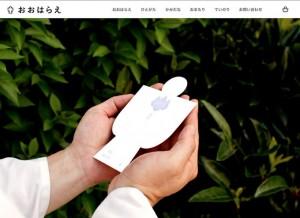 これが最先端!スマートフォンで身体をこすって罪や穢(けがれ)を神社に送信できる「スマホおおはらえ」