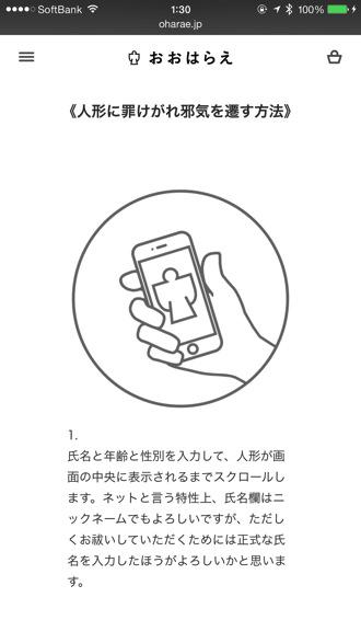 Smartphone ooharae 2