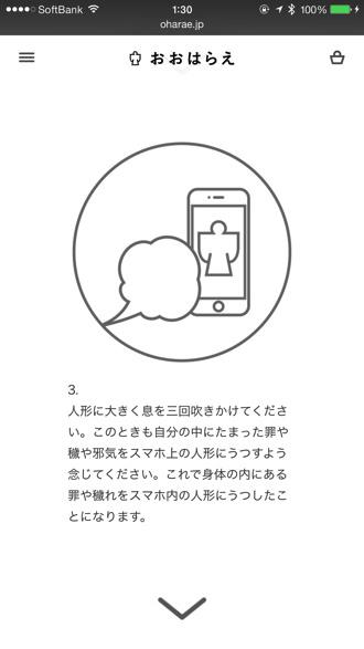 Smartphone ooharae 4