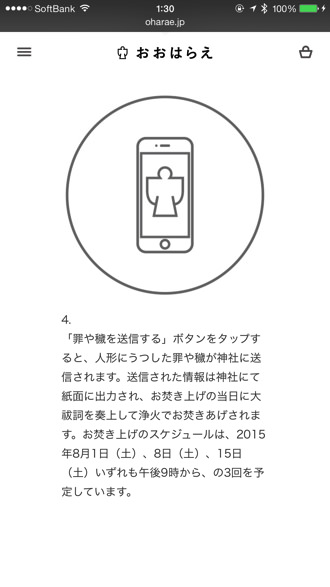 Smartphone ooharae 5