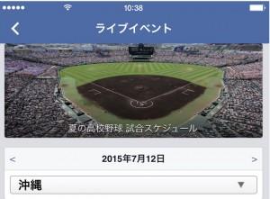 Facebook 夏の甲子園を楽しむ「夏の高校野球ページ」を公開