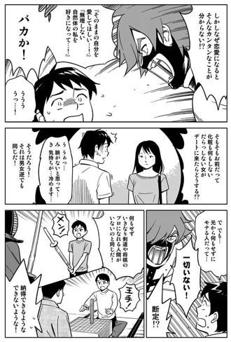 Twitter sinrinet arinomama 4