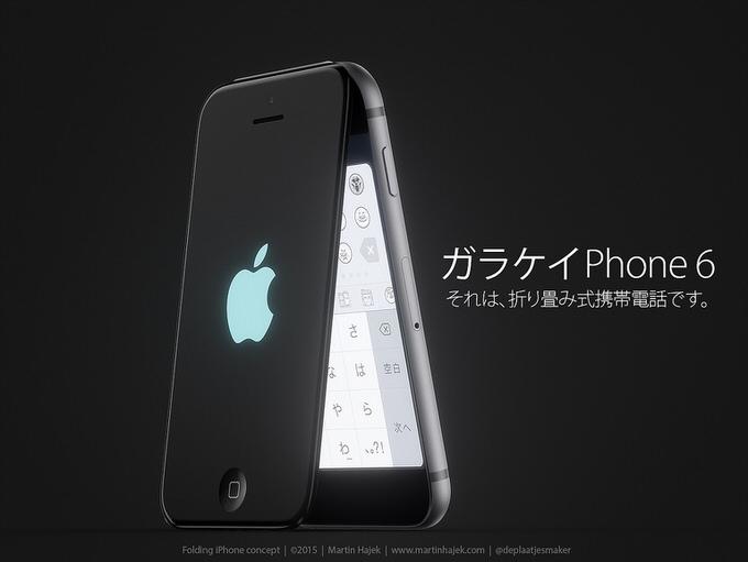 これ欲しい!Appleがガラケーを作ったらこうなるというコンセプト