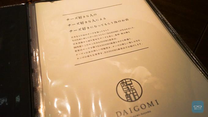 DAIGOMI 2