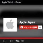 Apple 日本版YouTube公式チャンネル「Apple Japn」を開設
