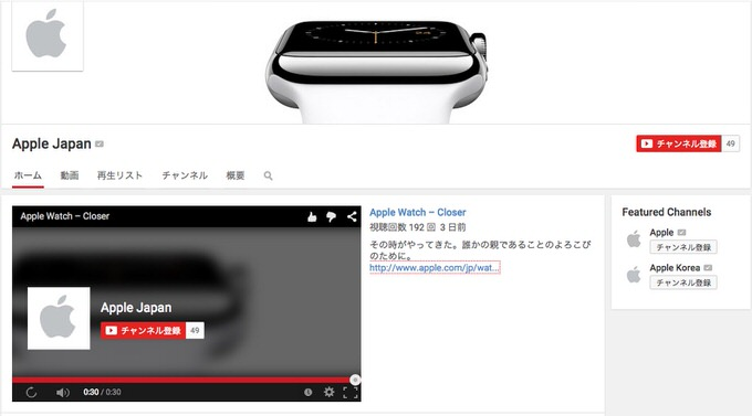 Apple japan youtube