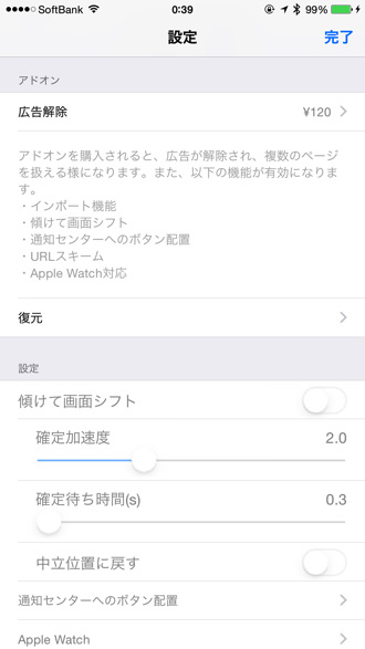 Apple watch irkit 1