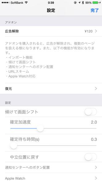 Apple watch irkit 1