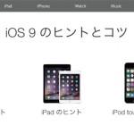 Apple 「iOS 9」の新機能を紹介する「iOS 9 のヒントとコツ」を公開
