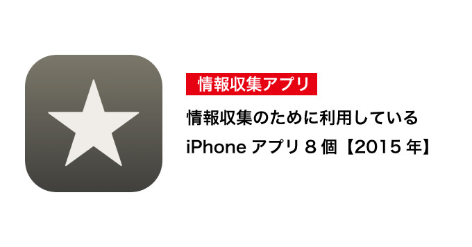 Iphoneapp news 2015