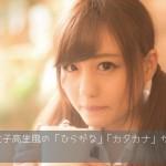 女子高生風のかわいいフォント「JKゴシック」|商用無料