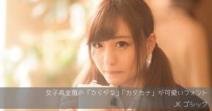 女子高生風のかわいいフォント「JKゴシック」 商用無料