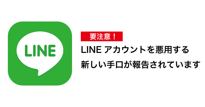 Line bad request 1