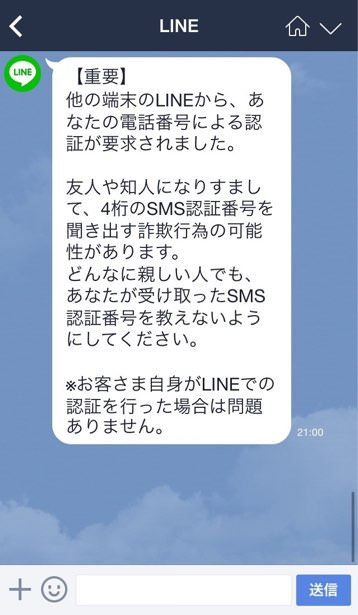 Line bad request 2