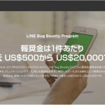 line-bug-bounty-program.jpg
