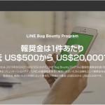 LINE 脆弱性を見つけたら最大20,000ドル(約248万円)の報奨金!「LINE Bug Bounty Program」を実施