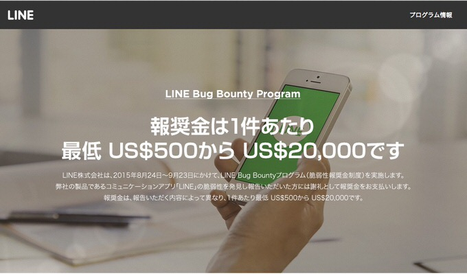 Line bug bounty program