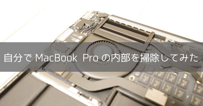 Macbook pro cleaning