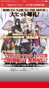 急げ!NARUTO全72巻が24時間限定無料配信中!