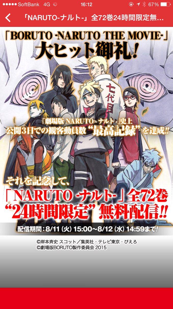 Naruto free