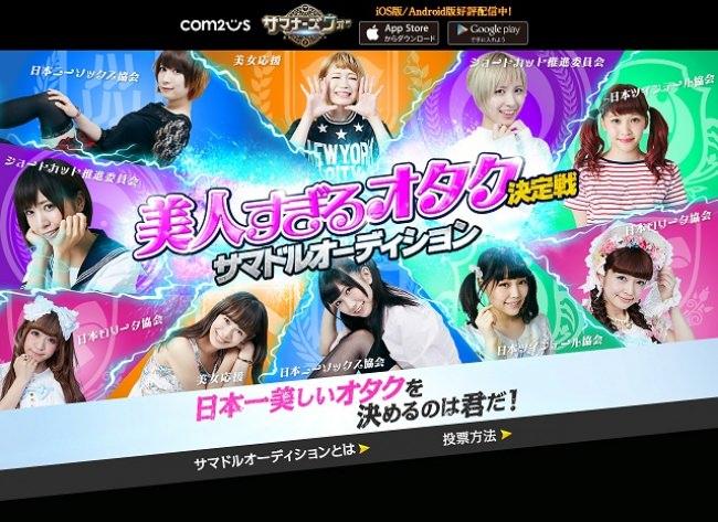 日本一の美人すぎるオタク決定戦「サマドルオーディション」開催