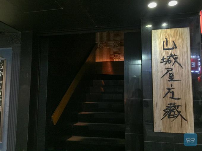Shibuya yamashiroya shouzo 1