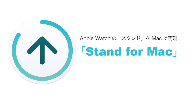 Stand for mac