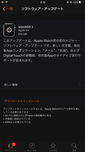 Apple watch os2 3