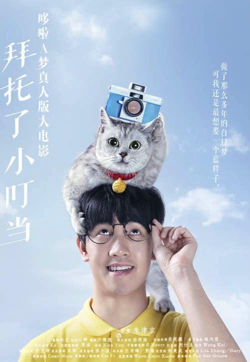 Doraemon movie china 1