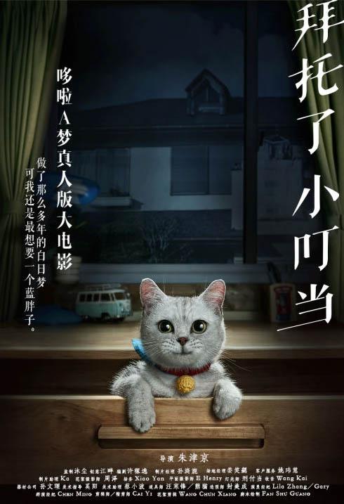 Doraemon movie china 2