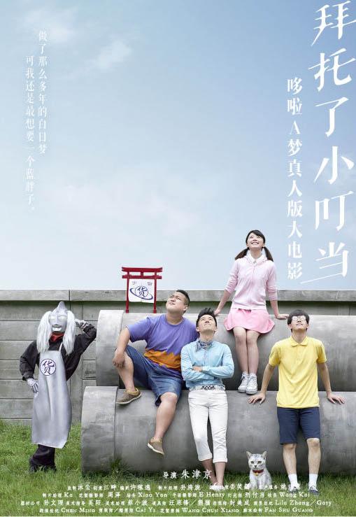 「ドラえもん」が中国で実写化!ドラえもん役は本物の猫だと?!