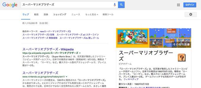 Google supermario 1