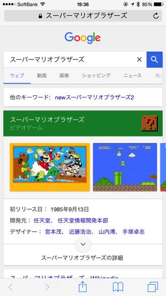 Google supermario 3