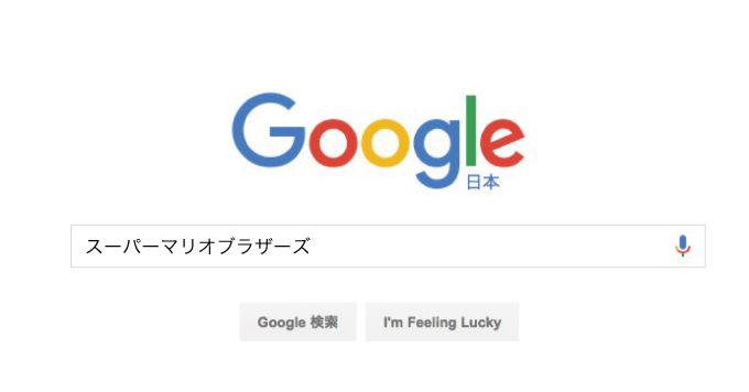 もう試した?Googleで「スーパーマリオブラザーズ」と検索すると…!!