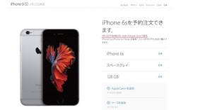 「iPhone 6s/6s Plus」発売日、Apple Storeの店頭販売は予約購入者のみ